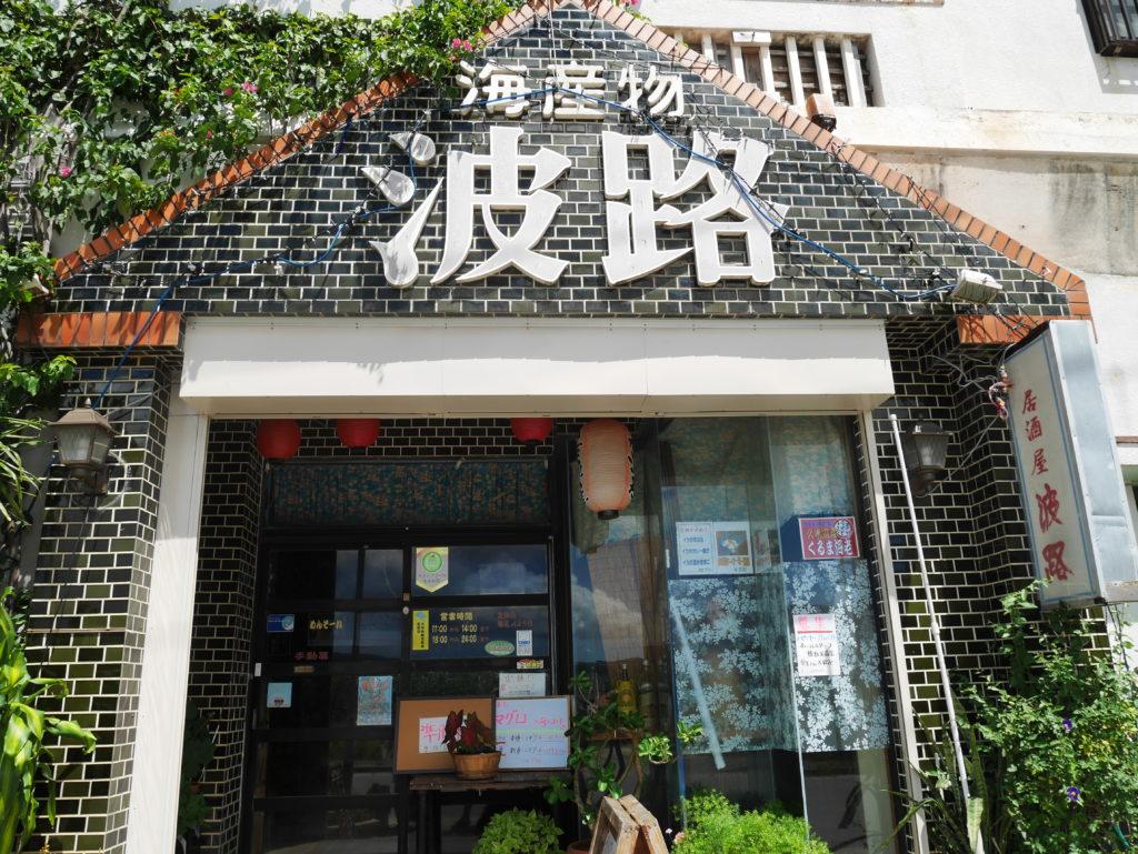 久米島の食堂淡路